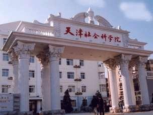 天津社会科学院